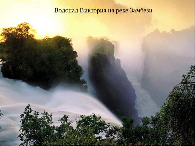 Водопад Виктория на реке Замбези
