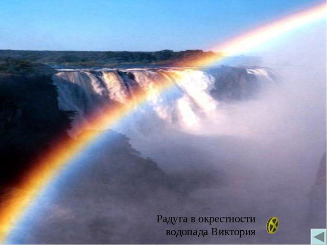 Радуга в окрестности водопада Виктория