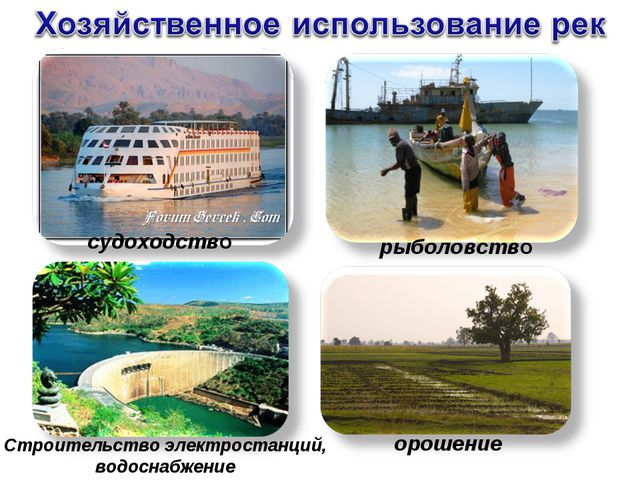 судоходство рыболовство Строительство электростанций, водоснабжение орошение