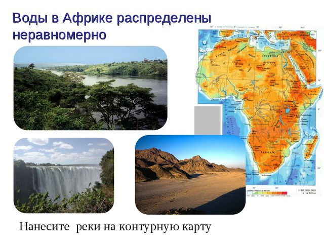 Воды в Африке распределены неравномерно Нанесите реки на контурную карту