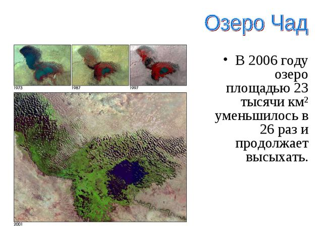 В 2006 году озеро площадью 23 тысячи км² уменьшилось в 26 раз и продолжает вы...