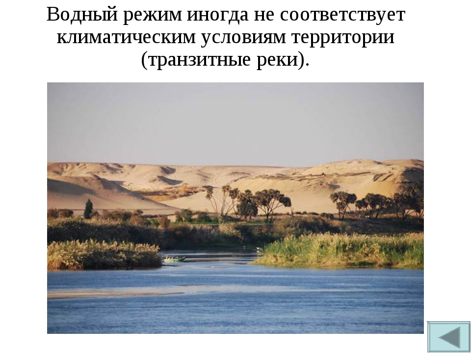 Водный режим иногда не соответствует климатическим условиям территории (транз...