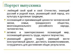 Портрет выпускника любящий свой край и своё Отечество, знающий русский и род