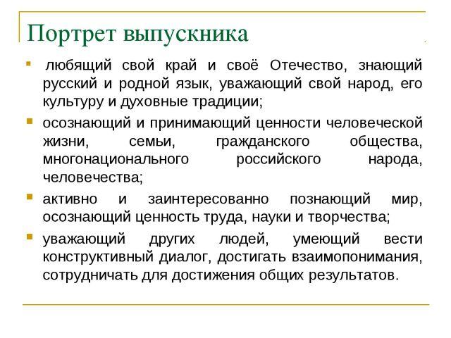 Портрет выпускника любящий свой край и своё Отечество, знающий русский и род...
