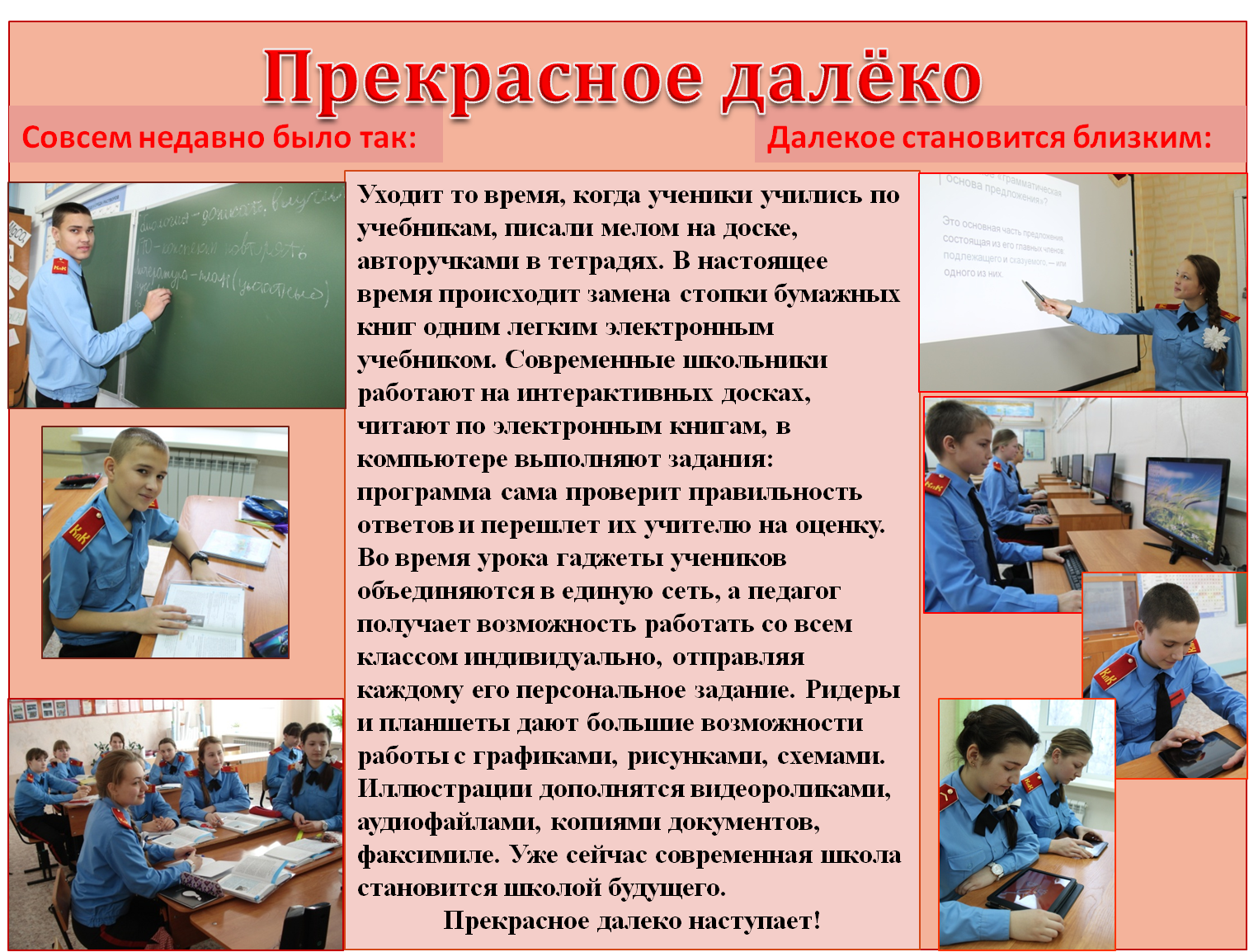 C:\Users\User\Desktop\школа\Школа будущего.png