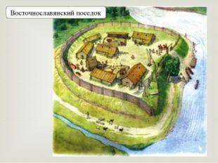 Восточнославянский поселок