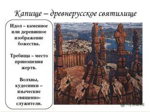 Идол – каменное или деревянное изображение божества. Требища – место приношен