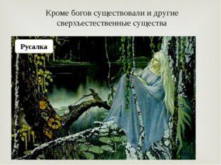 Кроме богов существовали и другие сверхъестественные существа Русалка 