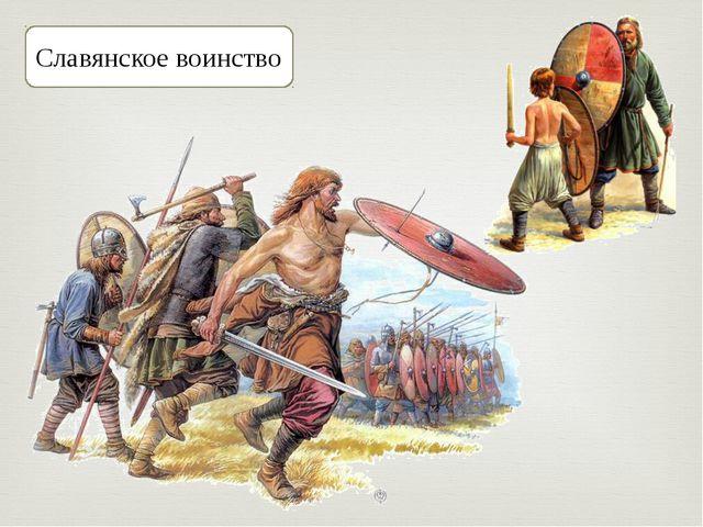Славянское воинство