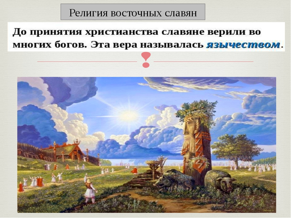Религия восточных славян 