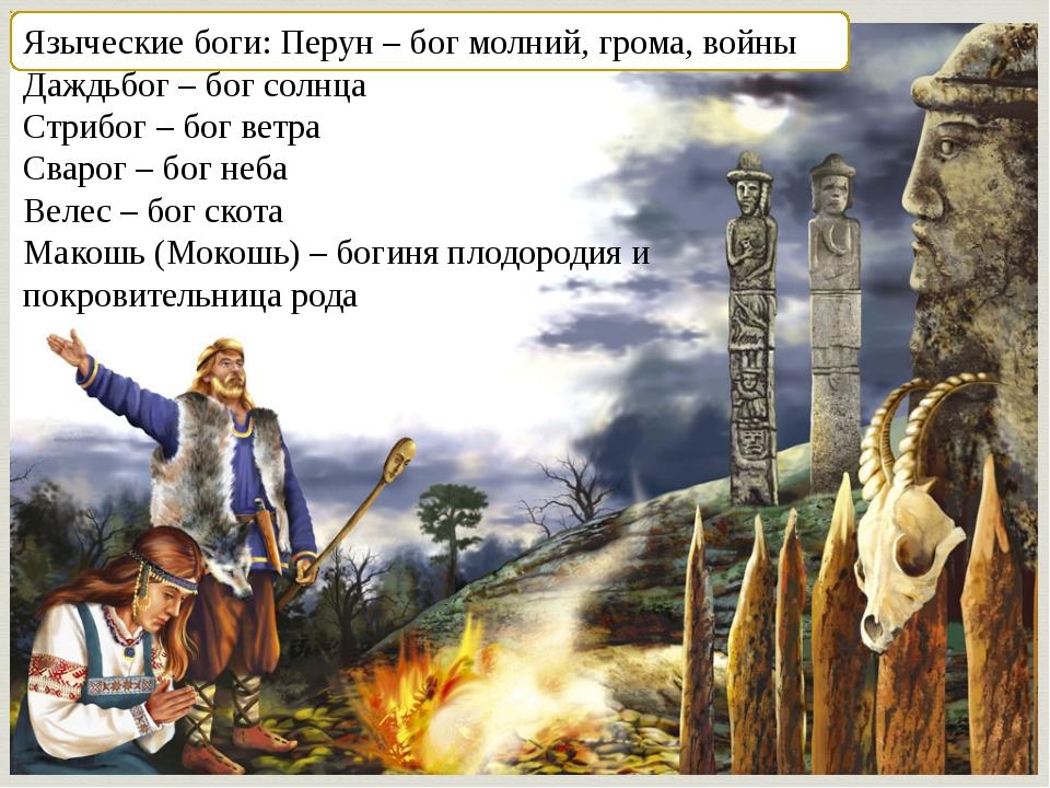 Языческие боги: Перун – бог молний, грома, войны Даждьбог – бог солнца Стрибо...
