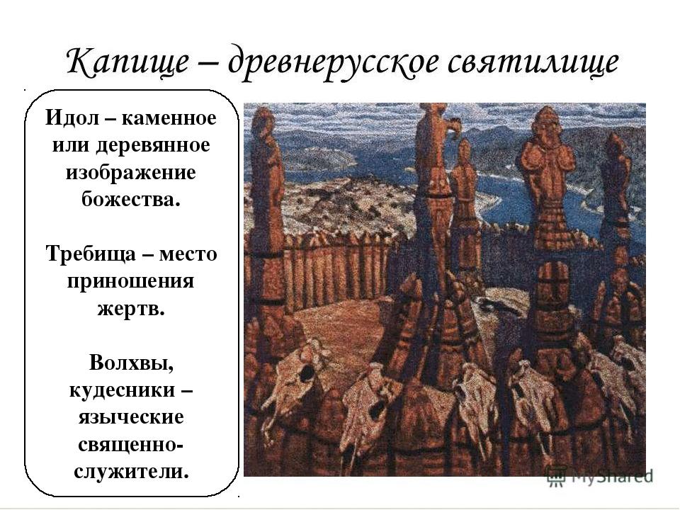 Идол – каменное или деревянное изображение божества. Требища – место приношен...
