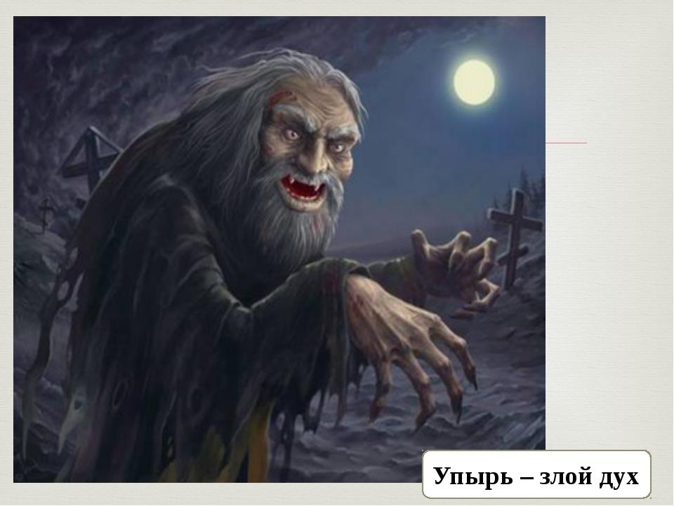 Упырь – злой дух 