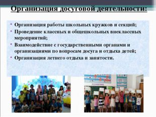 Организация досуговой деятельности: Организация работы школьных кружков и сек