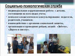 Социально-психологическая служба индивидуальная коррекционная работа с детьми