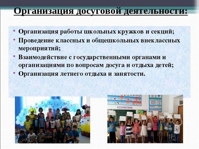 Организация досуговой деятельности: Организация работы школьных кружков и сек...