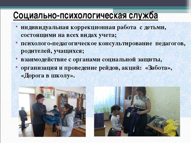 Социально-психологическая служба индивидуальная коррекционная работа с детьми...