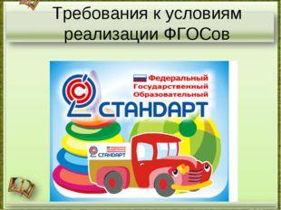 Требования к условиям реализации ФГОСов http://aida.ucoz.ru