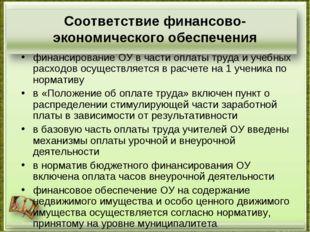 Соответствие финансово-экономического обеспечения http://aida.ucoz.ru финанси