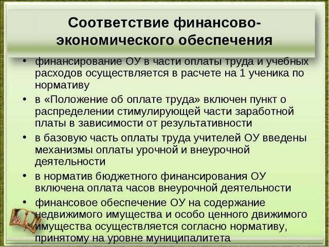 Соответствие финансово-экономического обеспечения http://aida.ucoz.ru финанси...