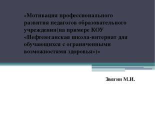 «Мотивация профессионального развития педагогов образовательного учреждения(н