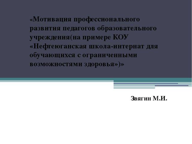 «Мотивация профессионального развития педагогов образовательного учреждения(н...