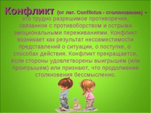 Конфликт (от лат. Conflictus - столкновение) - это трудно разрешимое противор
