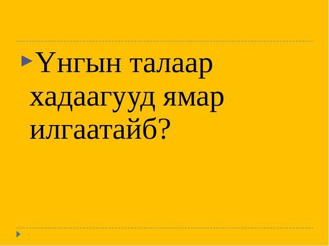 Сагаалган хабартаа hайндэрлэхэ гэжэ захиралта хэн γгѳѳб: Чингисханай хγбγγн...