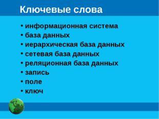 Ключевые слова информационная система база данных иерархическая база данных с