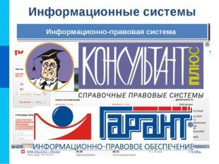 Справочная и адресная служба города Информационные системы Транспортная инфор