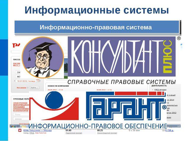Справочная и адресная служба города Информационные системы Транспортная инфор...