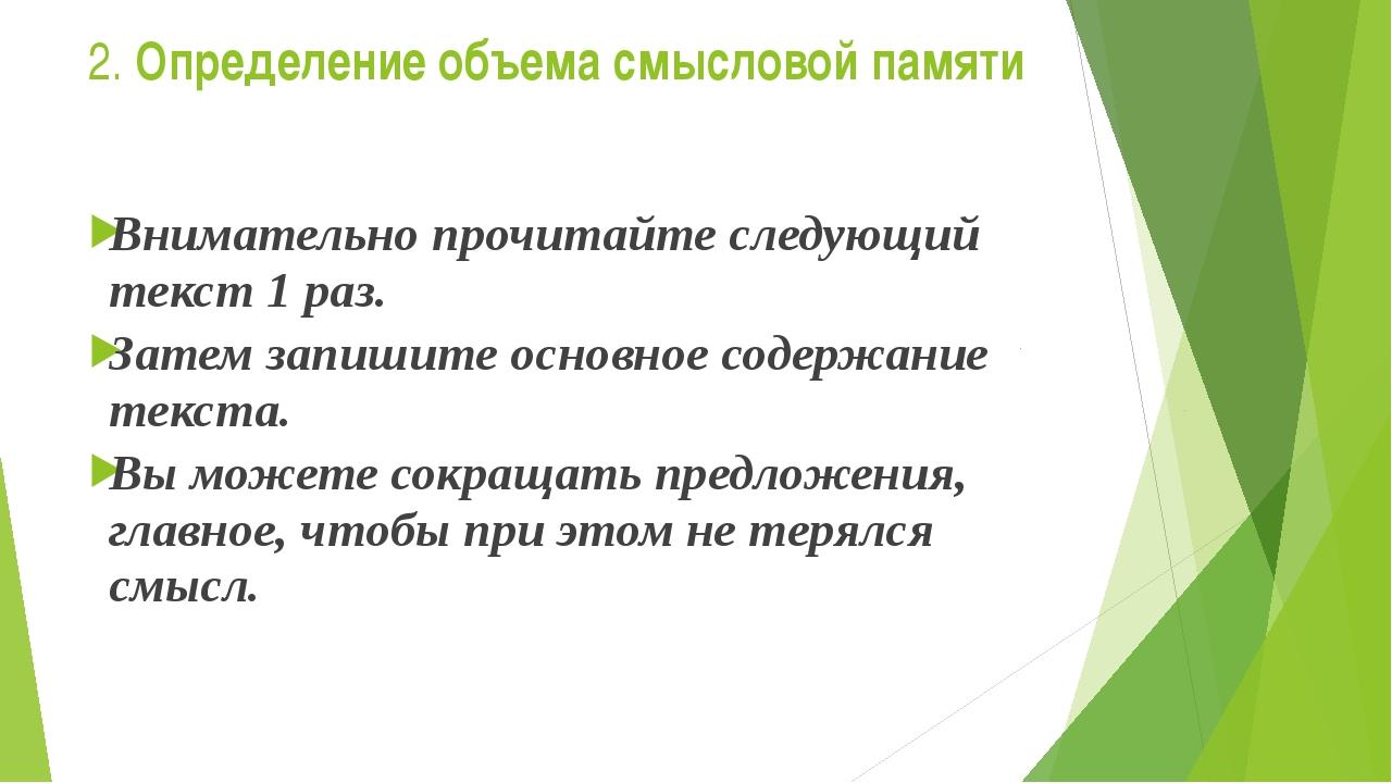 2. Определение объема смысловой памяти Внимательно прочитайте следующий текст...