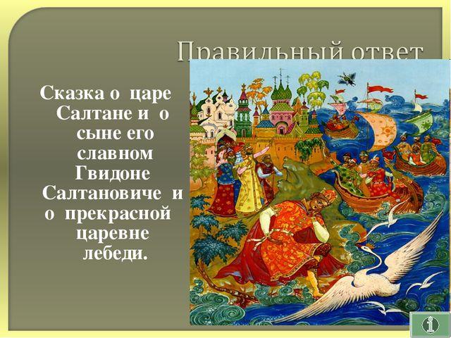 Сказка о царе Салтане и о сыне его славном Гвидоне Салтановиче и о прекрасной...