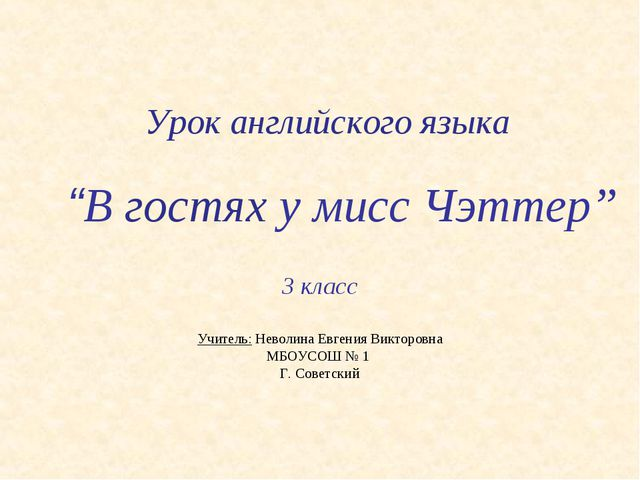 """3 класс Учитель: Неволина Евгения Викторовна МБОУСОШ № 1 Г. Советский """"В гост..."""