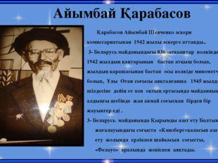 Айымбай Қарабасов Қарабасов Айымбай Шевченко әскери комиссариатынан 1942 жылы