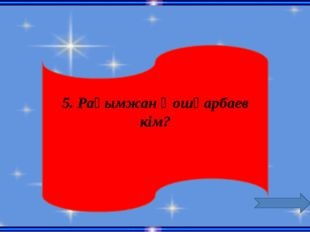 5. Рақымжан Қошқарбаев кім?