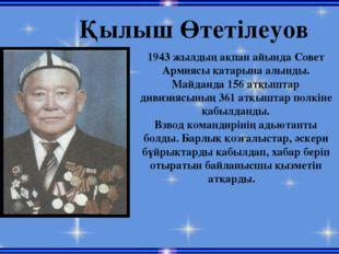 Қылыш Өтетілеуов 1943 жылдың ақпан айында Совет Армиясы қатарына алынды. Майд