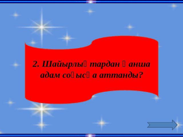 3. Шайырлық батырларды ата?