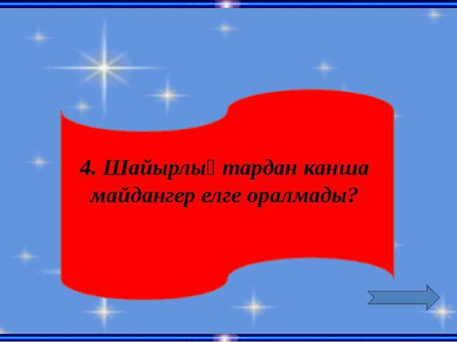 4. Исатай Сүйеубаев кім?