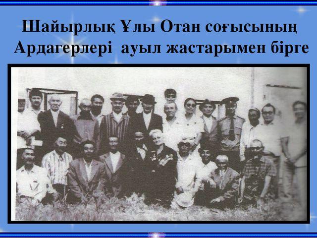 Шайырлық Ұлы Отан соғысының Ардагерлері ауыл жастарымен бірге