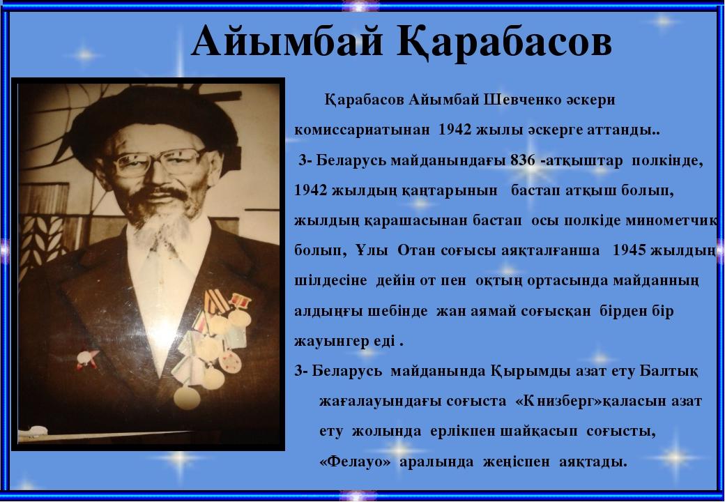 Айымбай Қарабасов Қарабасов Айымбай Шевченко әскери комиссариатынан 1942 жылы...
