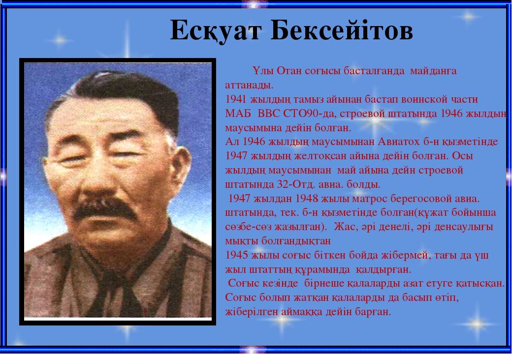 Есқуат Бексейітов Ұлы Отан соғысы басталғанда майданға аттанады. 1941 жылдың...