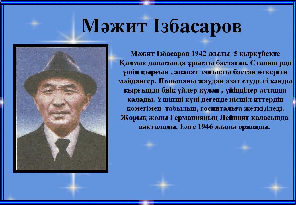 Мәжит Ізбасаров Мәжит Ізбасаров 1942 жылы 5 қыркүйекте Қалмақ даласында ұрыст...