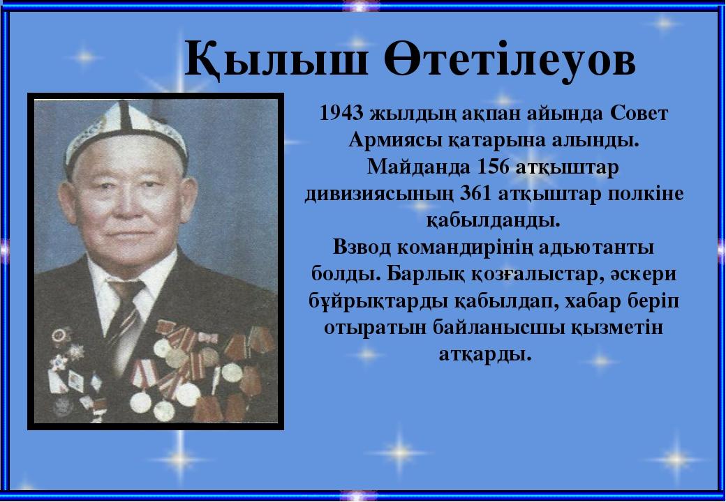 Қылыш Өтетілеуов 1943 жылдың ақпан айында Совет Армиясы қатарына алынды. Майд...