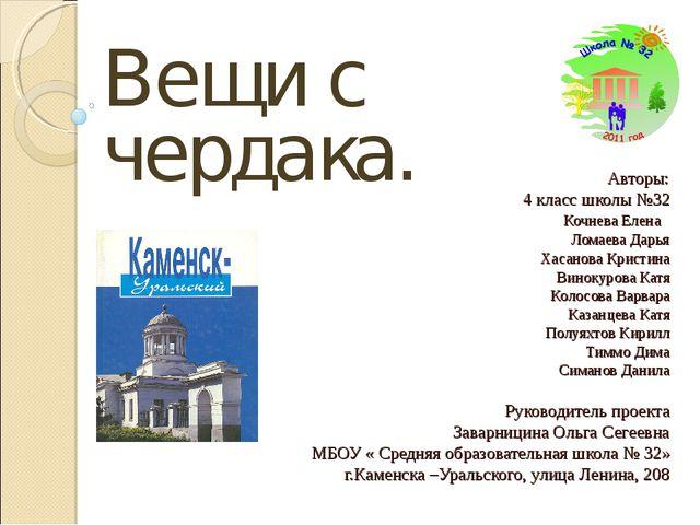 Авторы: 4 класс школы №32 Кочнева Елена Ломаева Дарья Хасанова Кристина Винок...