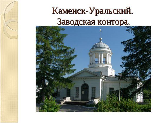 Каменск-Уральский. Заводская контора.