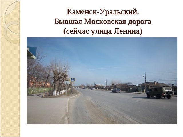 Каменск-Уральский. Бывшая Московская дорога (сейчас улица Ленина)