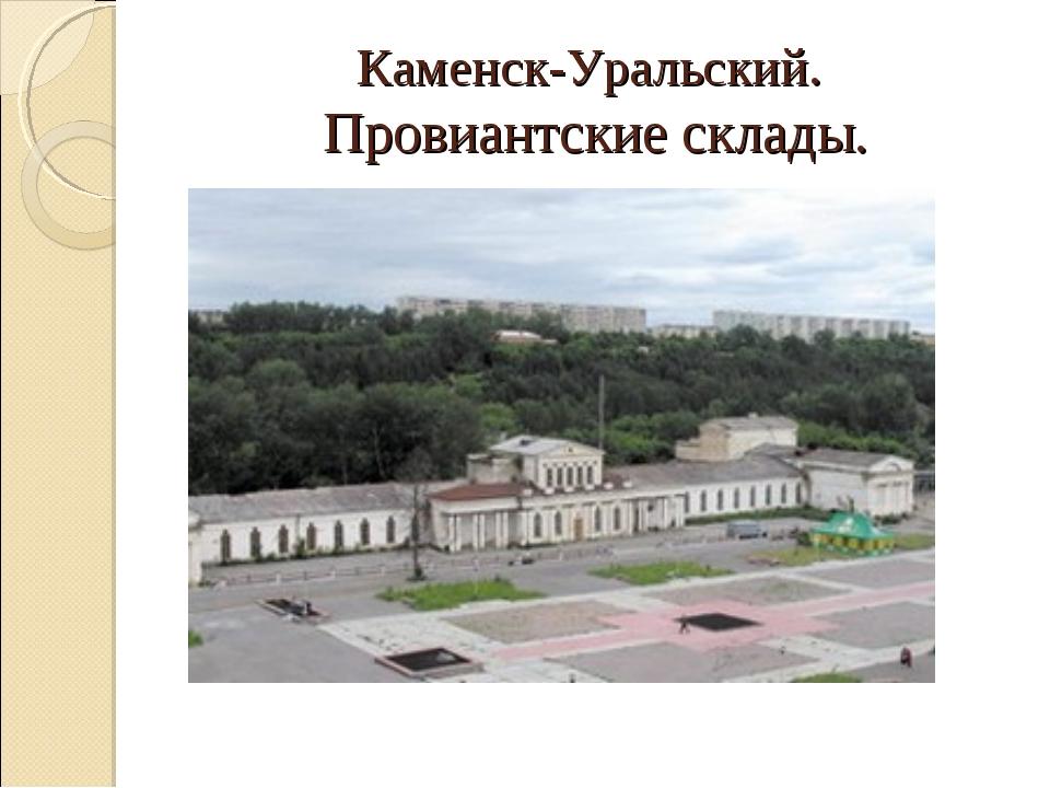Каменск-Уральский. Провиантские склады.