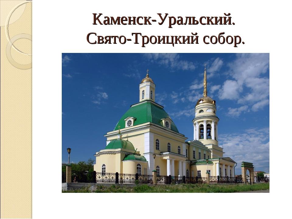 Каменск-Уральский. Свято-Троицкий собор.