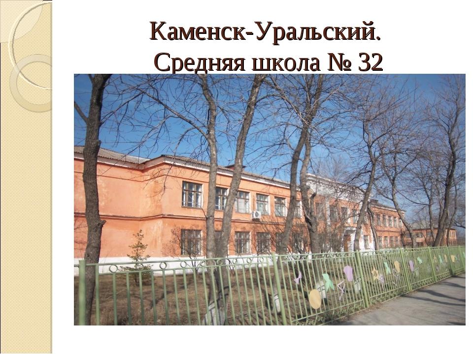 Каменск-Уральский. Средняя школа № 32